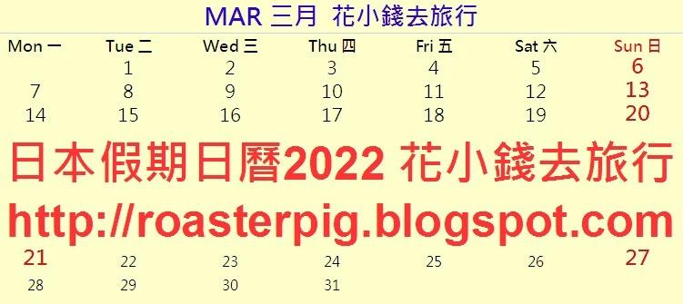2022年3月日本法定假期