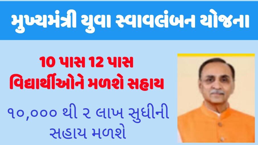 Mukhyamntri Yuva Se avalamban Yojana, Registration, Important Document and All Details