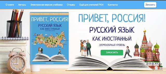 учебник привет россия рки