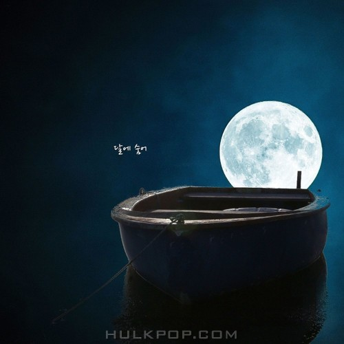 HURIM – 달에 숨어 – Single