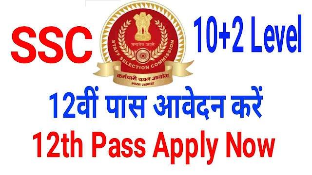 SSC CHSL online form