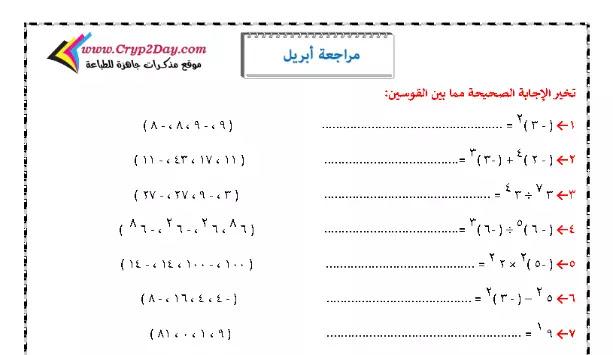 مراجعة رياضيات منهج الصف السادس الابتدائي لشهر ابريل
