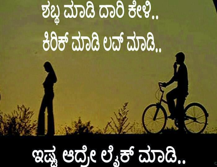 Kannada Sad Love Quotes Michaelieclark