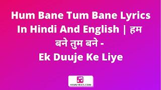 Hum Bane Tum Bane Lyrics In Hindi And English | हम बने तुम बने - Ek Duuje Ke Liye