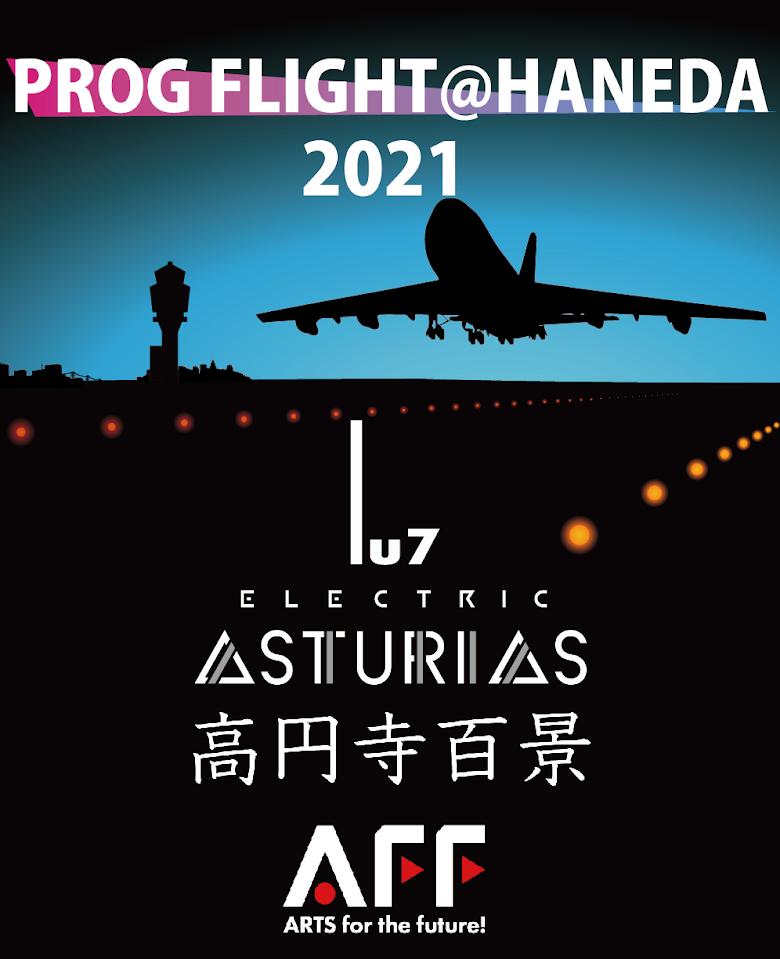 ProgFlight2021チケット販売詳細