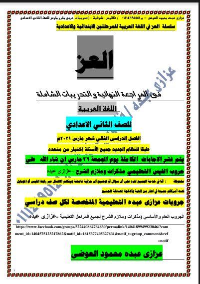 أقوى مراجعة في اللغة العربية بالاجابات اختبار شهر مارس للصف الثانى  الاعدادى ترم ثانى pdf 2021