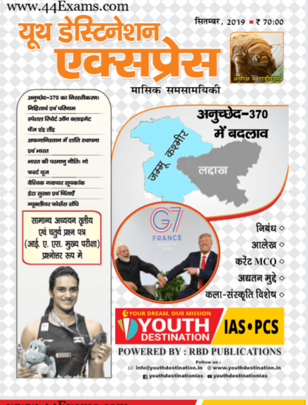 Youth-Destination-Express-Current-Affairs-September-2019-For-All-Competitive-Exam-Hindi-PDF-Book
