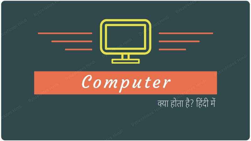 BytizeNotes Hindi - Computer Technology ki Duniya ka Tech Guru