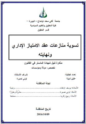 مذكرة ماستر : تسوية منازعات عقد الامتياز الإداري ونهايته PDF
