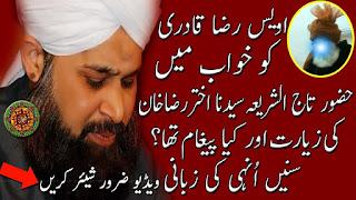 Muhammad Owais Raza Qadri Explain his real dream about Akhtar Raza Khan