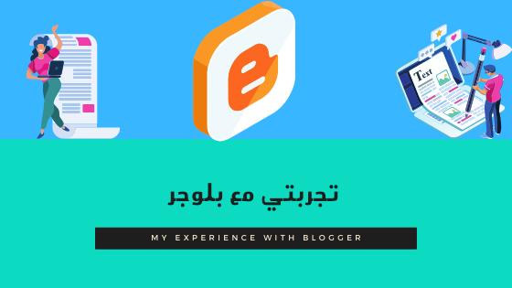 تجربتي مع بلوجر - My experience with Blogger