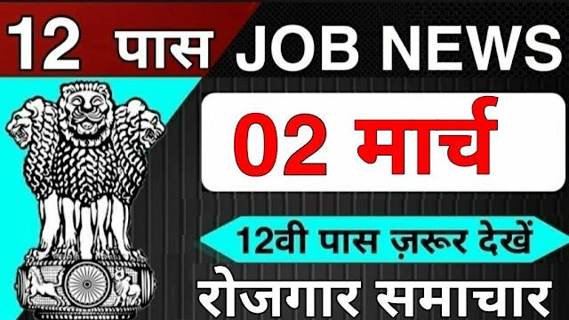 12 वीं पास सरकारी नौकरियां 2021 02 मार्च