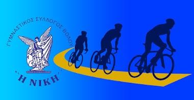 Ανακοίνωση του τμήματος ποδηλασίας του Γ.Σ.Β «Η ΝΙΚΗ»