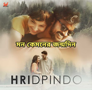 mon  kyamoner Jonmodin lyrics in Bengali
