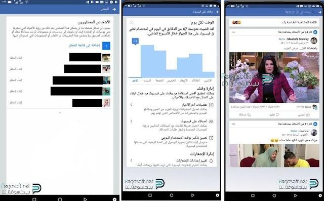 تحميل برنامج الفيس بوك للموبايل