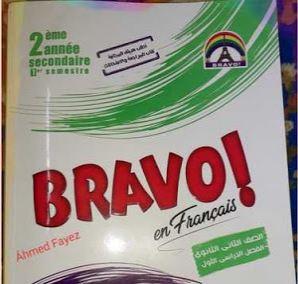 تحميل كتاب Bravo فى اللغة الفرنسية pdf  للصف الثاني الثانوي الترم الاول 2021