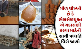 HOW TO CHECK PURITY OF JAGGERY