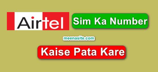 Apne Airtel Sim Ka Number Kaise Pata Kare