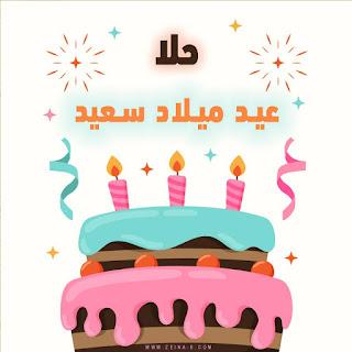 اغنية عيد ميلاد سعيد يا اسماء Musiqaa Blog