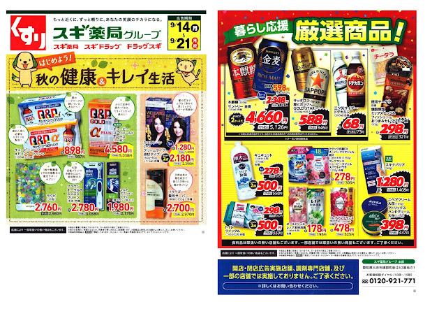 9月14日(月)〜9月21日(月) 特売チラシ スギ薬局グループ/越谷花田店