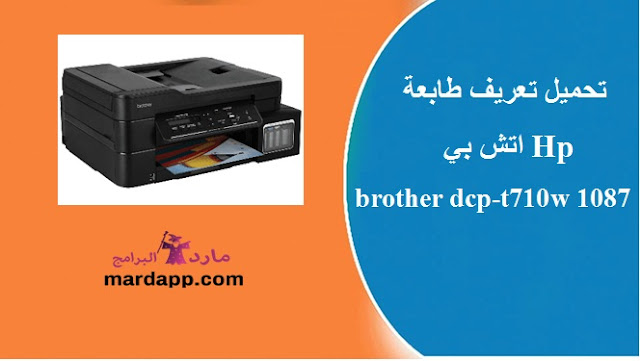 تحميل تعريف طابعة Hp اتش بي brother dcp-t710w 1087 برابط مباشر