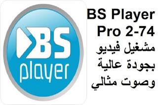 BS Player Pro 2-74 مشغيل فيديو بجودة عالية وصوت مثالي
