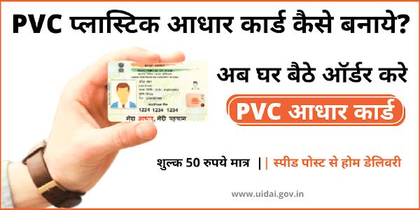 [प्लास्टिक आधार कार्ड]PVC Aadhar Card Online Kaise Order Kare | PVC प्लास्टिक आधार कार्ड कैसे बनाये