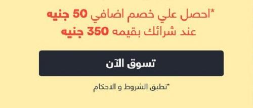 كوبون خصم بقمة 50 جنيه على مستلزمات الاطفال مع سوق مصر
