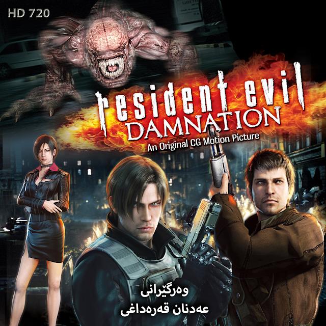 خۆشترین فیلمی ئهنیمی به ژێر نووسـی كوردی Resident Evil: Damnation (2012