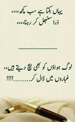Urdu Shayari | Sad Poetry | Sad Images | Poetry Images | Poetry Pics | 2 Lines Sad Poetry | Lovely Sad Poetry,poetry in two lines,Sad poetry images in 2 lines,Sad urdu poetry 2 lines ,very sad poetry allama iqbal,Latest urdu poetry images,Poetry In Two Lines,Urdu poetry Romantic Shayari,Urdu Two Line Poetry
