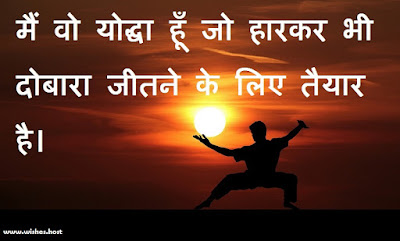 quotes on sports in hindi language