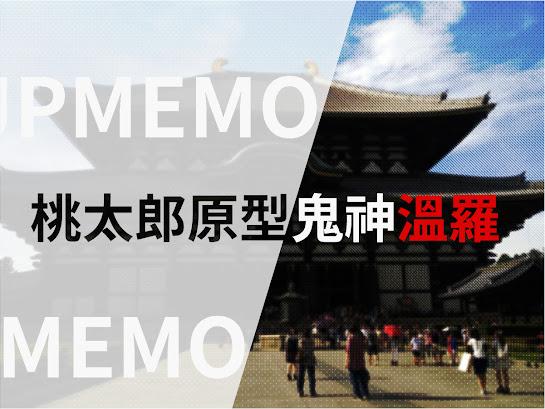 025-japan-momotaro-onra-jpmemo
