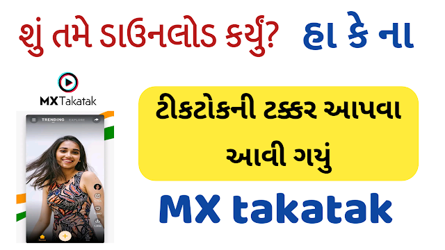Mx Player Launched MX TakaTak - Short Video App