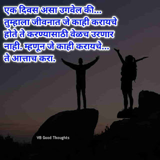 आत्ताच-करा-जीवन-जगा-Marathi-Suvichar-With-Images -सुंदर विचार-Good-Thoughts-In-Marathi-on-Life-vb-good-thoughts