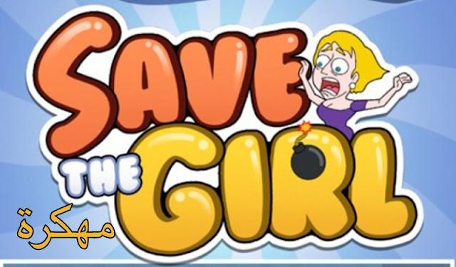 تحميل لعبة Save The Girl مهكرة للأندرويد