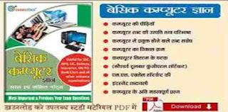 Computer Book Hindi