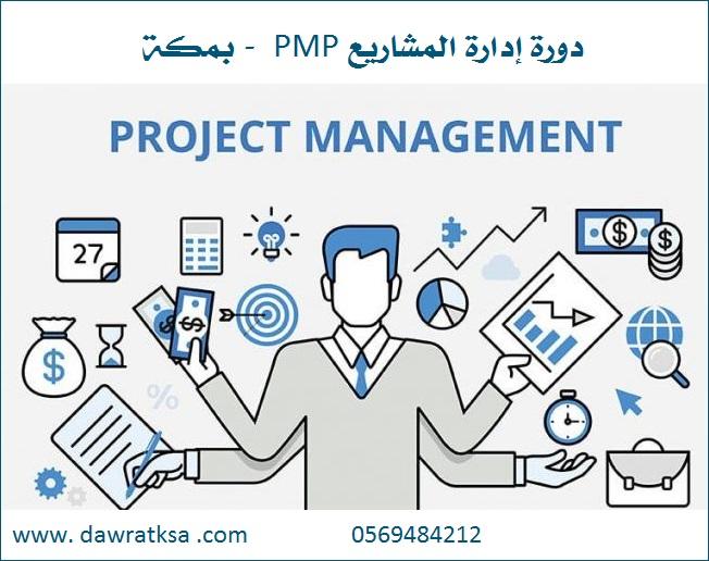 دورة ادارة المشاريع الاحترافية PMP  - بمكة