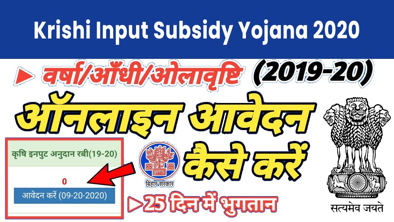 Krishi Input Subsidy Yojana 2020
