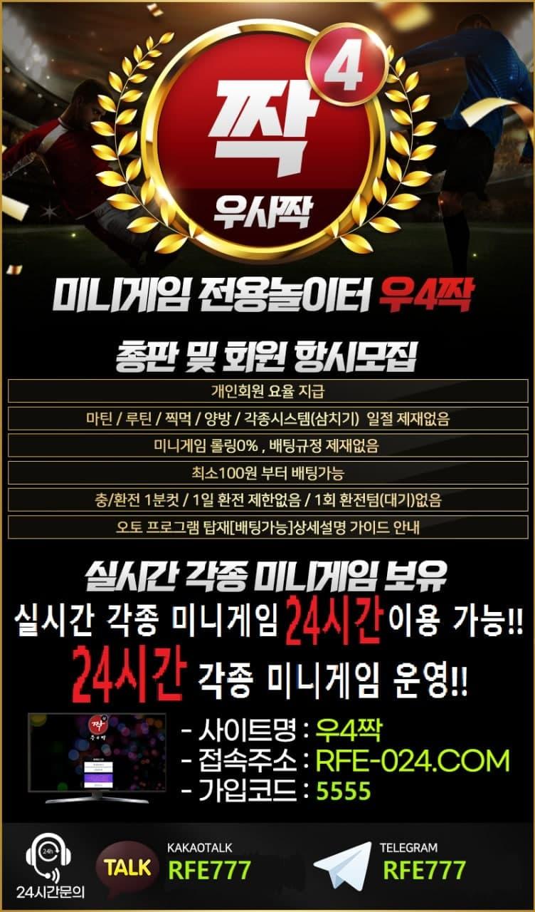 '우4짝'미니게임최상위.1.95배당,24시간게임다수오픈,롤링0%,무제재,클릭