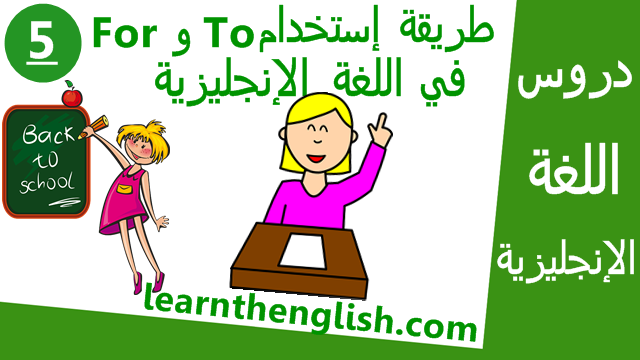 طريقة إستخدام To و For  في اللغة الإنجليزية