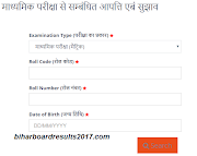 Bihar Board 10th Scrutiny Online 2019 - How To Challenge 10th Result 2019