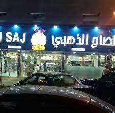 أسعار منيو وعنوان فروع ورقم مطعم الصاج الذهبي alsaj althahabi