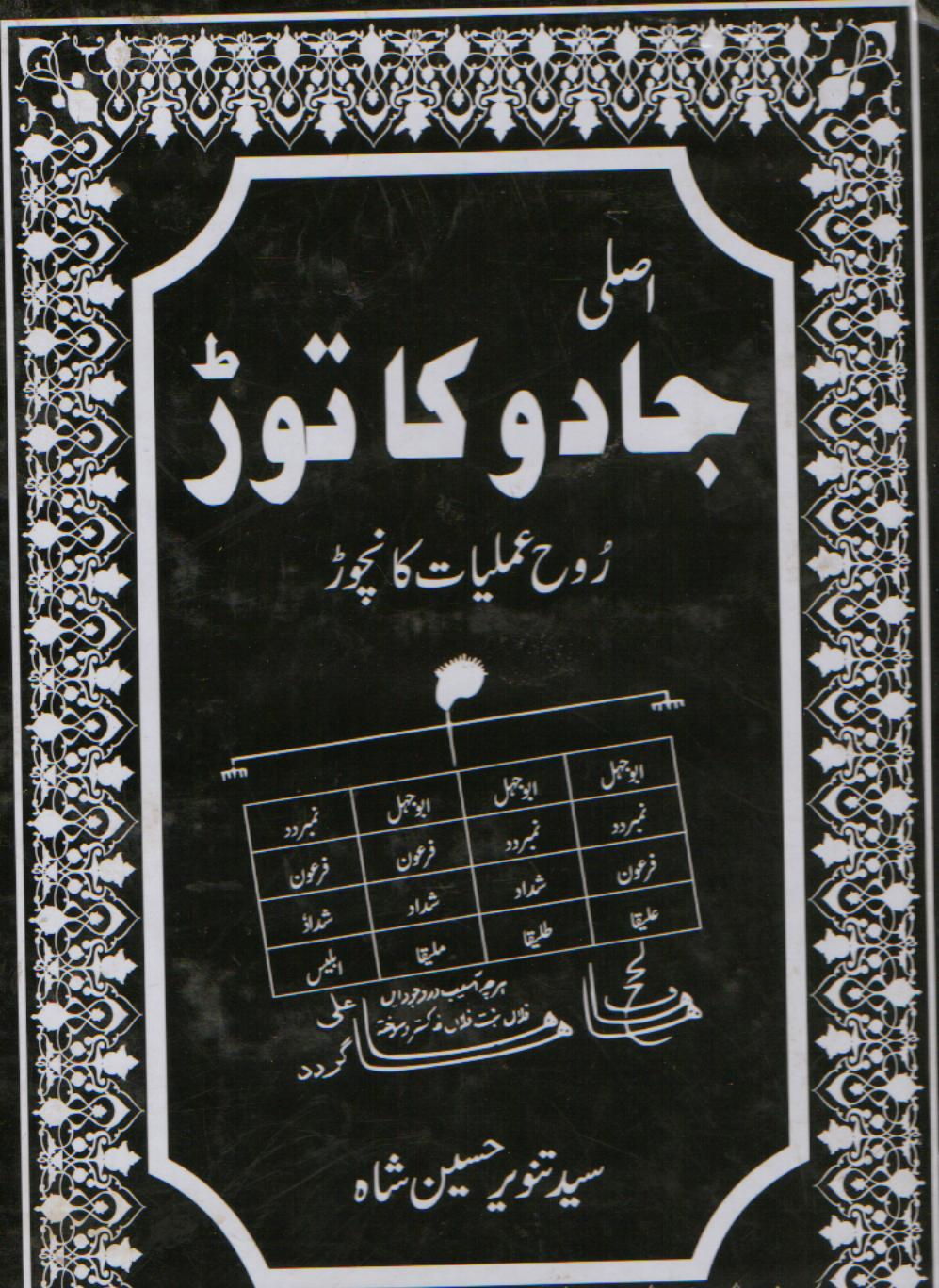 JADU URDU BOOKS PDF DOWNLOAD