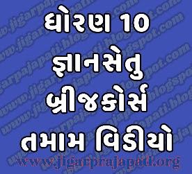 Std-10: Bridge Course, Class Readiness (Gyansetu) Program Live Videos on DD Girnar Youtube By Gujarat E-Class SSA, Samagra Shiksha
