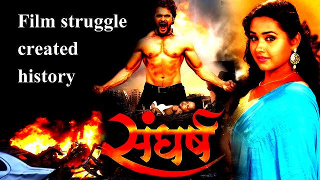 Khesari Lal Yadav-Kajaghavl Raani's film Sangharsh