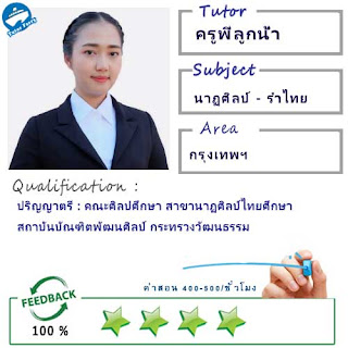 สอนนาฏศิลป์ที่กรุงเทพ เรียนนาฏศิลป์ตัวต่อตัวที่กรุงเทพ สอนรำไทยที่กรุงเทพ เรียนรำไทยที่กรุงเทพ ติวเตอร์นาฏศิลป์ ติงเตอร์กรุงเทพ
