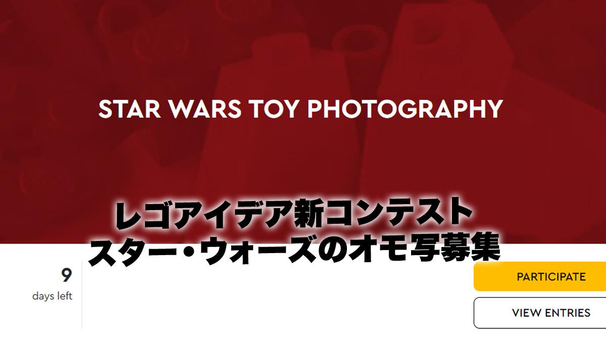 レゴアイデアで『スター・ウォーズのおもちゃ写真』作品コンテスト開催(2021)