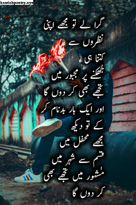 Badmashi Poetry In Urdu Sms