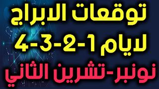 توقعات الابراج لايام 01-02-03-04 نونبر- تشرين الثاني 2018