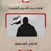 تعرف على قيادات الجيش المصري إبان الحرب السادس من أكتوبر ويتقدمهم الجندي المجهول ❤️🇪🇬